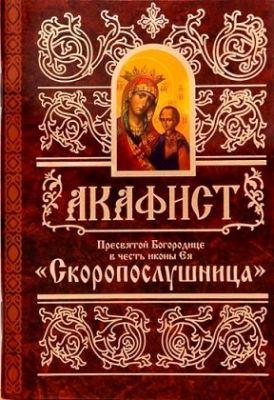 Акафист Божией Матери Скоропослушница, Book in Russian