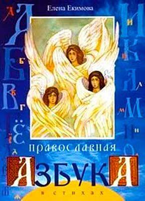 Православная азбука в стихах (in Russian)