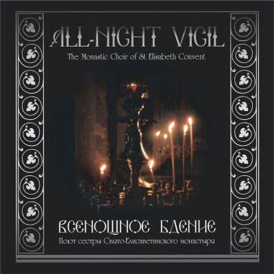 Album - The All-Night Vigil. The Monastic Choir Of Saint Elisabeth Convent (downloadable version)